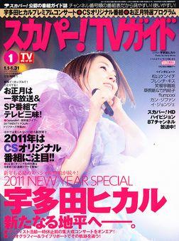 スカパーTV (ティービー) ! ガイド 2011年 01月号 [雑誌]