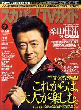 スカパーTV (ティービー) ! ガイド 2011年 02月号