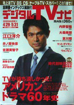 デジタルTVnavi(関西版)2010/6月号