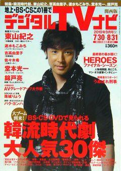 デジタルTVnavi(関西版)2010/9月号(7/30~8/31)