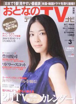 おとなのデジタルTVnavi(関西版) 2011年3月号