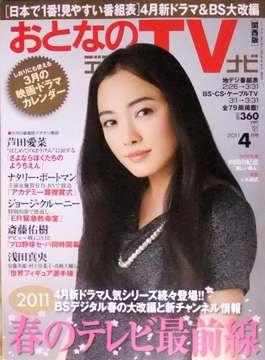 おとなのデジタルTVnavi (関西版)2011年4月号
