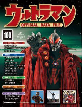 『週刊 ウルトラマン オフィシャルデータファイル』 第100号
