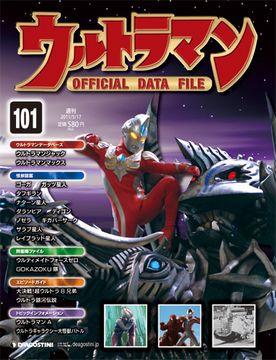 『週刊 ウルトラマン オフィシャルデータファイル』 第101号