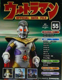 『週刊 ウルトラマン オフィシャルデータファイル』 第55号