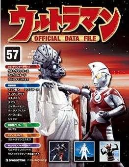 『週刊 ウルトラマン オフィシャルデータファイル』 第57号