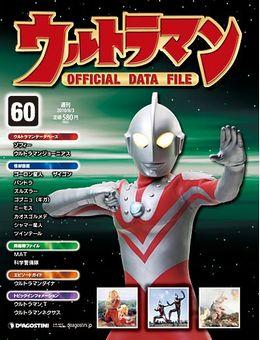 『週刊 ウルトラマン オフィシャルデータファイル』 第60号