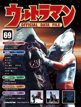 『週刊 ウルトラマン オフィシャルデータファイル』 第69号
