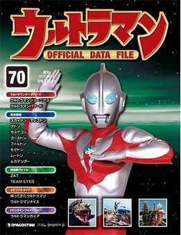 『週刊 ウルトラマン オフィシャルデータファイル』 第70号