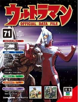 『週刊 ウルトラマン オフィシャルデータファイル』 第71号