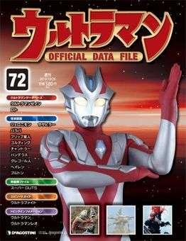 『週刊 ウルトラマン オフィシャルデータファイル』 第72号