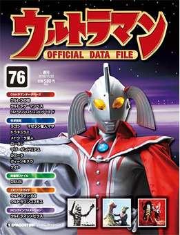 『週刊 ウルトラマン オフィシャルデータファイル』 第76号