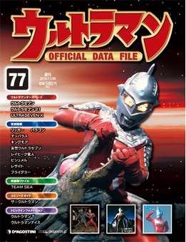 『週刊 ウルトラマン オフィシャルデータファイル』 第77号