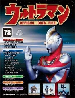 『週刊 ウルトラマン オフィシャルデータファイル』 第78号