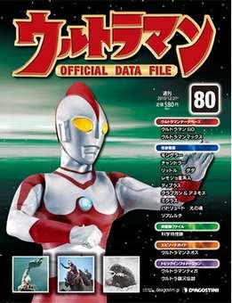 『週刊 ウルトラマン オフィシャルデータファイル』 第80号