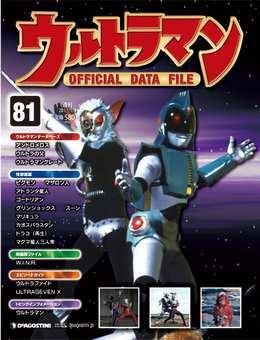 『週刊 ウルトラマン オフィシャルデータファイル』 第81号