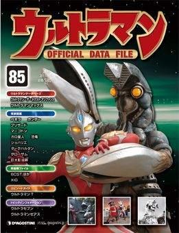 『週刊 ウルトラマン オフィシャルデータファイル』 第85号