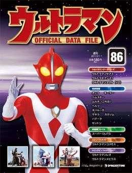 『週刊 ウルトラマン オフィシャルデータファイル』 第86号
