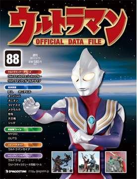 『週刊 ウルトラマン オフィシャルデータファイル』 第88号
