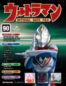 『週刊 ウルトラマン オフィシャルデータファイル』 第90号