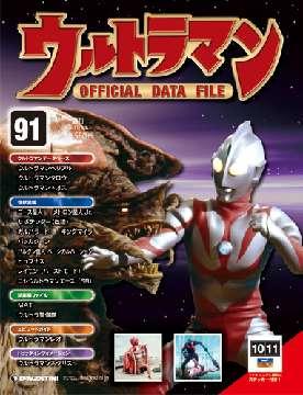 『週刊 ウルトラマン オフィシャルデータファイル』 第91号