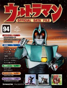 『週刊 ウルトラマン オフィシャルデータファイル』 第94号
