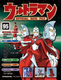 『週刊 ウルトラマン オフィシャルデータファイル』 第95号