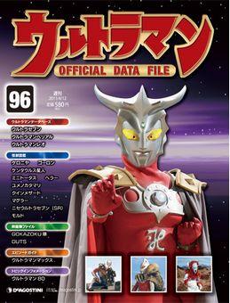 『週刊 ウルトラマン オフィシャルデータファイル』 第96号