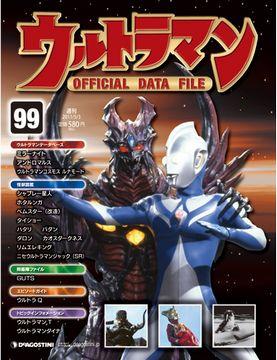 『週刊 ウルトラマン オフィシャルデータファイル』 第99号