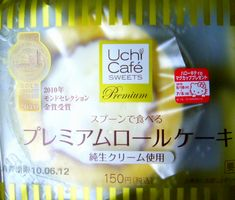 Uch Cafe SWEETS スプーンで食べる プレミアムロールケーキ 150円