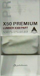 X50PREMIUM LUMMBERX300PART(はらまき)