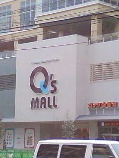 あべのマーケットパーク Q's MALL