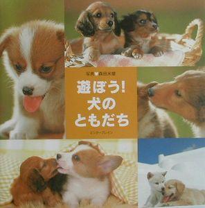 遊ぼう!犬のともだち 森田米雄