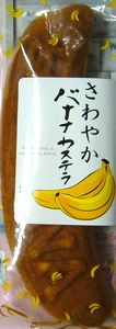 リマAM さわやか バナナカステラ