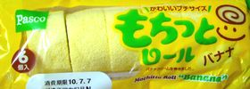 敷島製パン(Pasco)もちっとロール バナナ