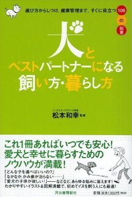 犬とベストパートナーになる飼い方・暮らし方 松本和幸【監修】