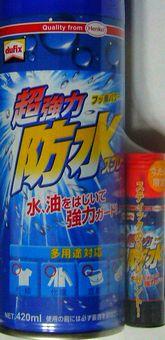 ヘンケルジャパン 超強力防水スプレー 498円