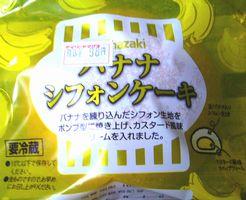 山崎製パン バナナシフォンケーキ 98円
