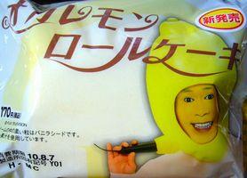 めちゃ2イケてるッ! オカレモン ロールケーキ 170円