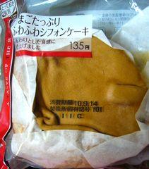 とっておき宣言 たまごたっぷり ふわふわシフォンケーキ 135円