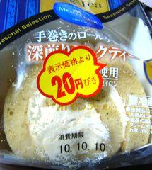 モンテール 手巻きのロールケーキ 深煎りミルクティ 105円が20円引き