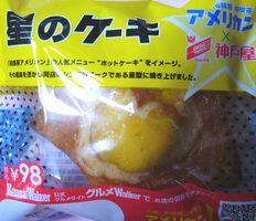 大阪 道頓堀 純喫茶 アメリカン×神戸屋 星のケーキ 98円