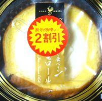 サンローゼ 神戸スゥィーツ 神戸純生ロール 149円の20%off 119円