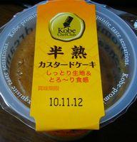 Kobe Cafe Club 半熟 カスタードケーキ