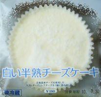 山崎製パン 白い半熟チーズケーキ 180円