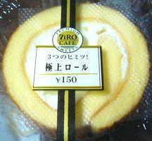 プライムデリカ 7iRO CAFE PREMIUM SWEETS 3つのヒミツ!極上ロール 150円