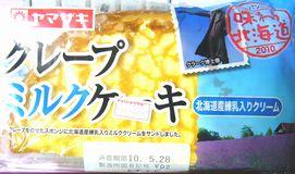 山崎製パン クレープミルクケーキ 126円