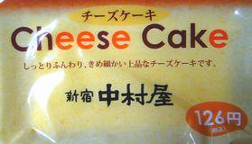 新宿中村屋 チーズケーキ 126円