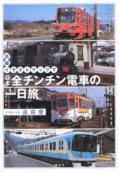 詳細イラストマップで日本全チンチン電車の一日旅  遠森慶