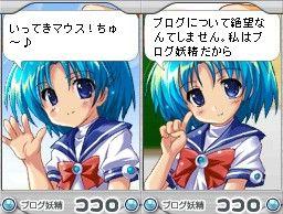 2010/5/10 ブログ妖精ココロ
